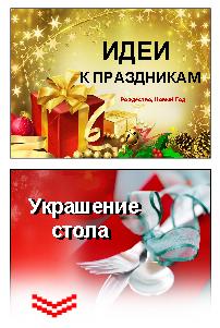 ukrasheniya